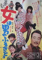喜劇・女は男のふるさとヨ(邦画ポスター)