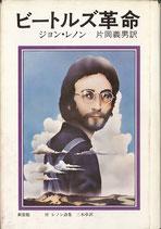 ビートルズ革命 ジョン・レノンの告白(新装版・付レノン詩集)