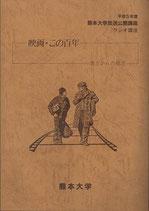 映画・この百年・地方からの視点(熊本大学放送公開講座・ラジオ講座/映画書)