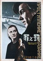 罪と罰(第1部・第2部)・スカラ座(ソ連映画/パンフレット)