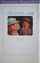 バウンティフルへの旅(シネマスクウェア・マガジンNo.50/パンフレット洋画)