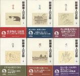 新藤兼人の足跡(全六巻)(映画書)