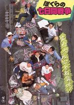 ぼくらの七日間戦争(邦画パンフレット)