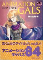ANIMATION GALS(1・日本サンライズ編・アニメージュ文庫/映画書)