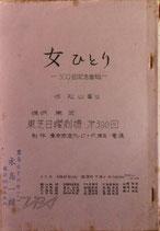 女ひとり(300回記念番組・TV映画台本)