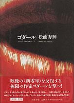 ゴダール/リュミエール叢書29(映画書)