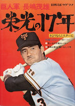 巨人軍・長島茂雄栄光の17年(日刊スポーツグラフ)