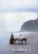 ピアノ・レッスン(洋画パンフレット)