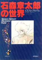 石森章太郎の世界・イラスト アルバム(アニメ/映画書)