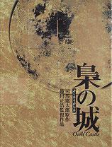 梟の城(日本映画/パンフレット)