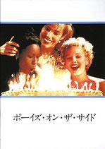 ボーイズ・オン・ザ・サイド(アメリカ映画/パンフレット)