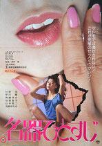 名器ひとすじ(ピンク映画ポスター)