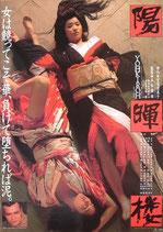 陽暉楼(邦画ポスター)