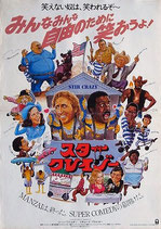 スター・クレイジー(アメリカ映画/プレスシート)