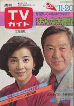 週刊TVガイド・北海道版(993号)表紙「茜いろの坂」