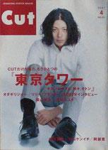 2CUT・211号(表紙・オダギリジョー)