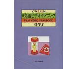 映画ビデオイヤーブック1993(映画雑誌/映画書)