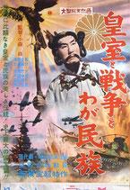 皇室と戦争とわが民族(邦画ポスター)