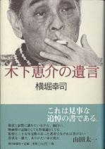 木下恵介の遺言(映画書)