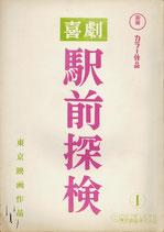 喜劇・駅前探検(1)(映画台本)
