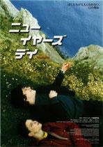 ニュー・イヤーズ・デイ(約束の日/チラシ洋画)