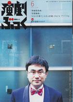 演劇ぶっく NO. 91・特集・劇的通販カタログ(演劇書)
