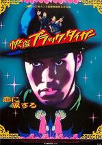 怪盗ブラック・タイガー(洋画チラシ)