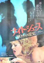 ナイト・ジュース 獣たちの寝室(ピンク映画/洋画ポスター)