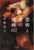 恐怖と愛の映画102(映画書)