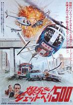 爆発ジェットヘリ!500(アメリカ映画/プレスシート)