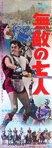 無敵の七人(イタリア映画/プレスシート)