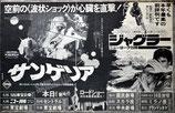 サンゲリア/ジャグラー(東宝公楽他二本立て/ビラチラシ)