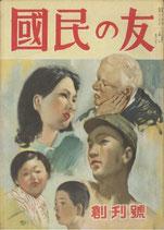 国民の友(創刊号/雑誌)