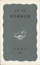 現代映画芸術(岩波新書)(映画書)