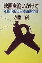 映画を追いかけて・年鑑1987年日本映画全評(献呈署名入り/映画書)