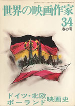 世界の映画作家(34)ドイツ・北欧・ポーランド映画史(キネマ旬報社/映画書)