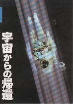 宇宙からの帰還(邦画パンフレット)