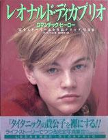 レオナルド・ディカプリオ/ロマンチック・ヒーロー(映画書)