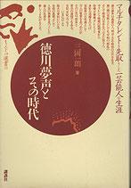 徳川無声とその時代-マルチタレントを先取りした一芸能人の生涯(映画書)