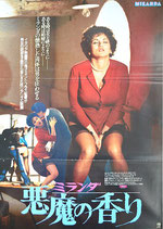 ミランダ 悪魔の香り(ピンク映画/洋画ポスター)