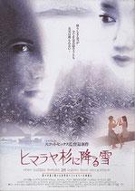 ヒマラヤ杉に降る雪(プレスシート洋画)