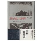 夏を越した映画・戦争・ホラー・SF・アニメ(映画書)