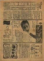 むすめ/海ゆかば・海軍戦記/宮本武蔵二刀流開眼(チラシ邦画)