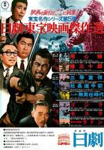日劇東宝映画傑作選(チラシ邦画)