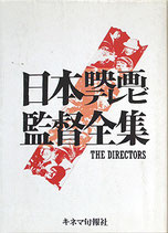 日本映画・テレビ監督全集(キネマ旬報社)