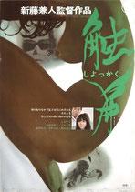 触角(題字・岡本太郎)(邦画ポスター)