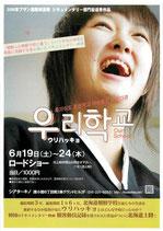 ウリハッキョ(チラシ洋画)(韓国映画)