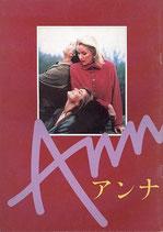 アンナ(アメリカ映画/パンフレット)