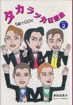 タカラヅカ狂想曲Part2・5組でGO!!(宝塚・書籍)