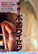 隠し撮り 本番ワイセツ(ピンク映画ポスター)